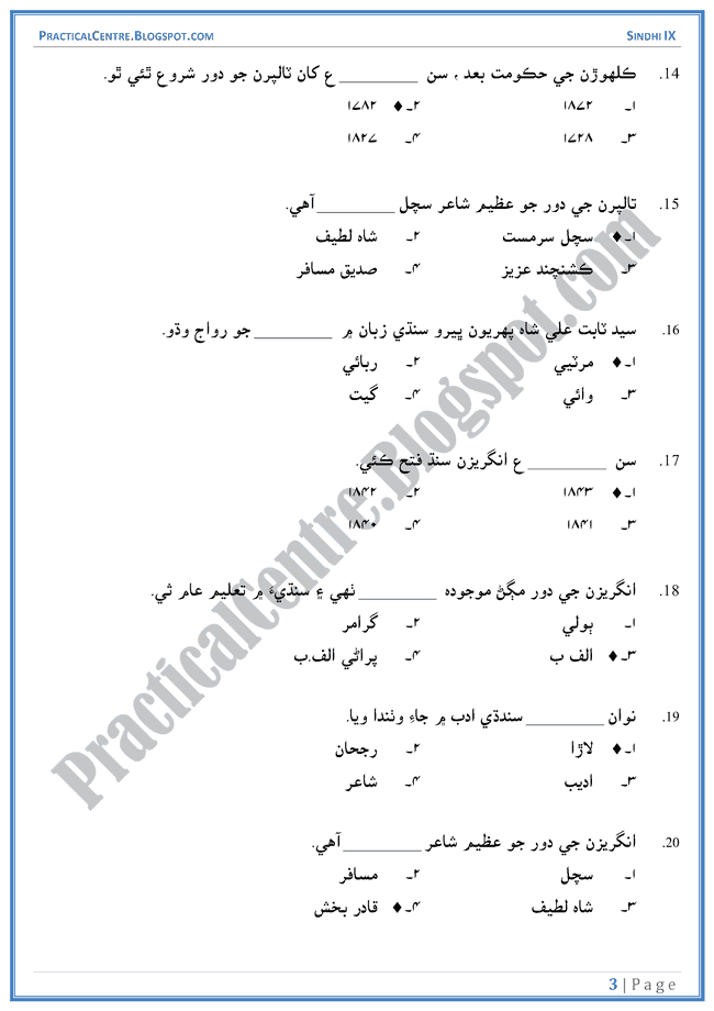 sindhi-adab-ki-mukhtasar-tareekh-multiple-choice-questions-sindhi-notes-ix