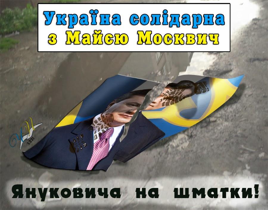 """За перевернутый портрет Януковича суд сделал """"невыездным"""" луцкого депутата - Цензор.НЕТ 5273"""