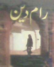 Ram Deen By Mumtaz Mufti - Review