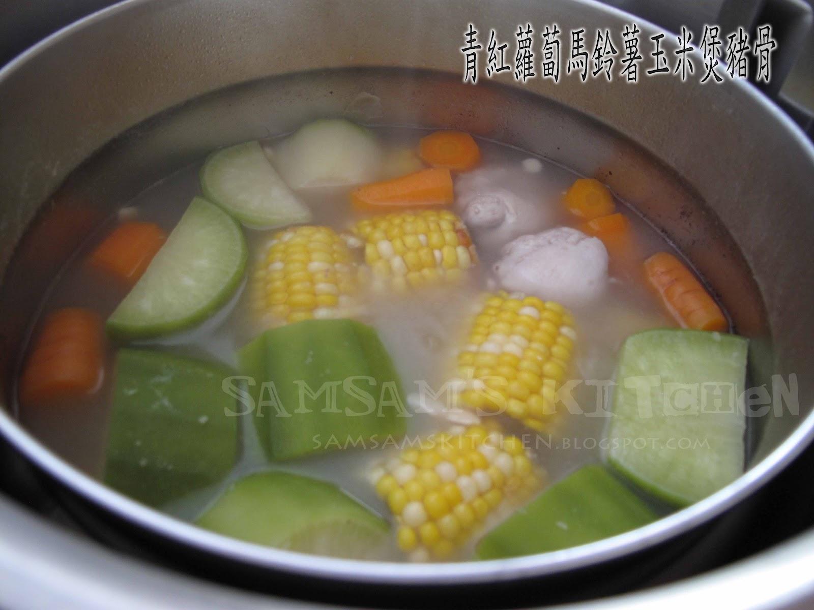 samsam s kitchen 青 紅蘿蔔 馬鈴薯 玉米 煲 豬 骨