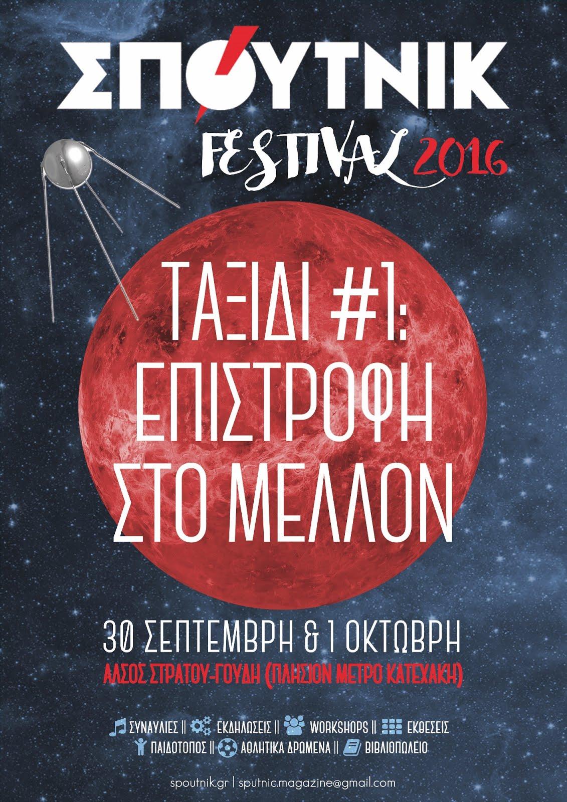 ΣΠΟΥΤΝΙΚ Festival 2016, «Ταξίδι #1: Επιστροφή στο Mέλλον»