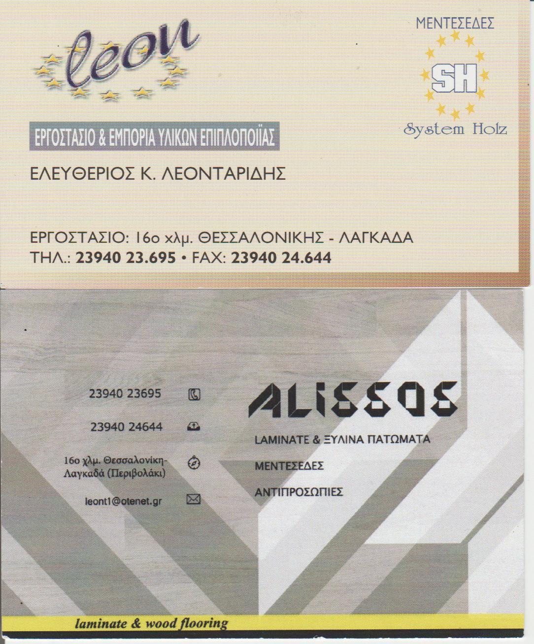 Leon-ALISSOS