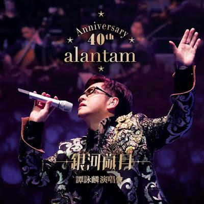 40th Anniversary銀河歲月譚詠麟演唱會 - 譚詠麟Alan Tam