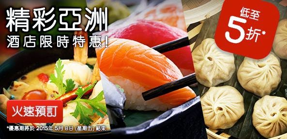 Hotels .com【精彩亞洲】優惠, 日本 、 韓國 、 泰國 、新加坡 、 峇里 酒店,低至5折,優惠至5月8日。