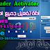 Re-Loader الأداة الشاملة لتفعيل جميع اصدارات الويندوز و أوفيس