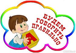 Блог учителя-логопеда