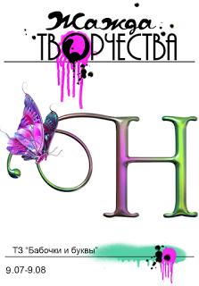 """Тематическое задание """"Бабочки и буквы"""" до 09/08"""