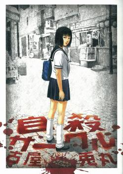 Jisatsu Circle Manga