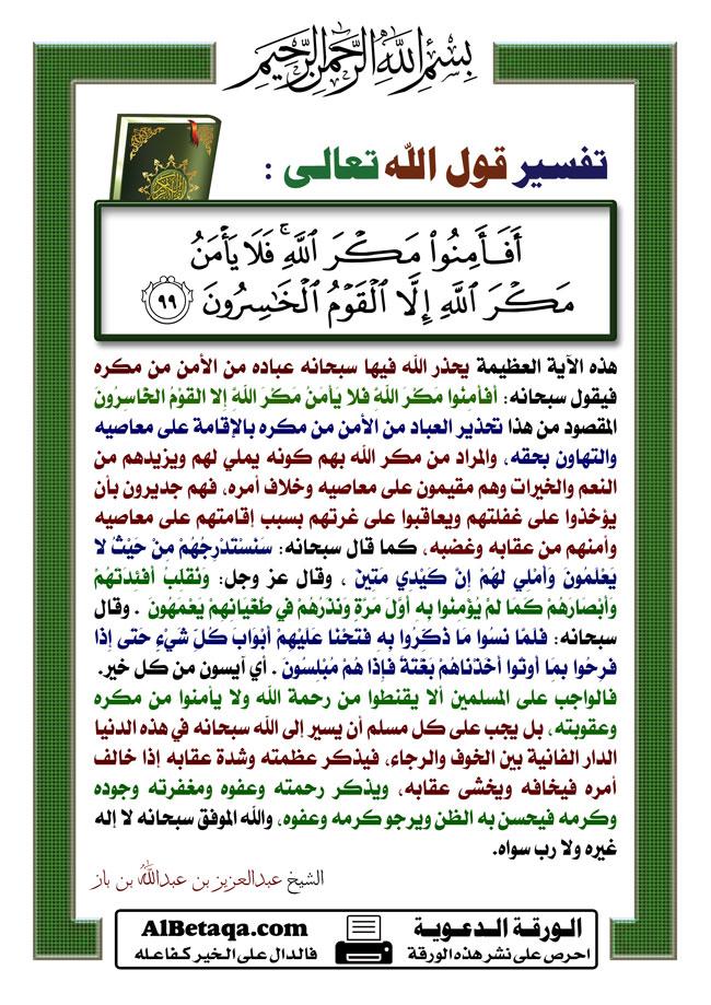 تفسير آيات منتقاة القرآن الكريم tafseer0015.jpg