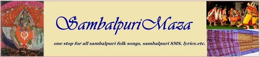 Sambalpuri SMS | Odia SMS | Song Lyrics | Sambalpuri Culture