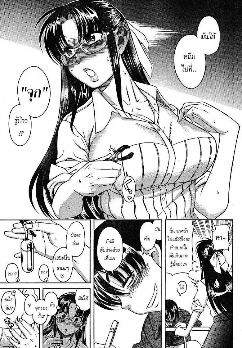 Nana to Kaoru 24 - หน้า 13
