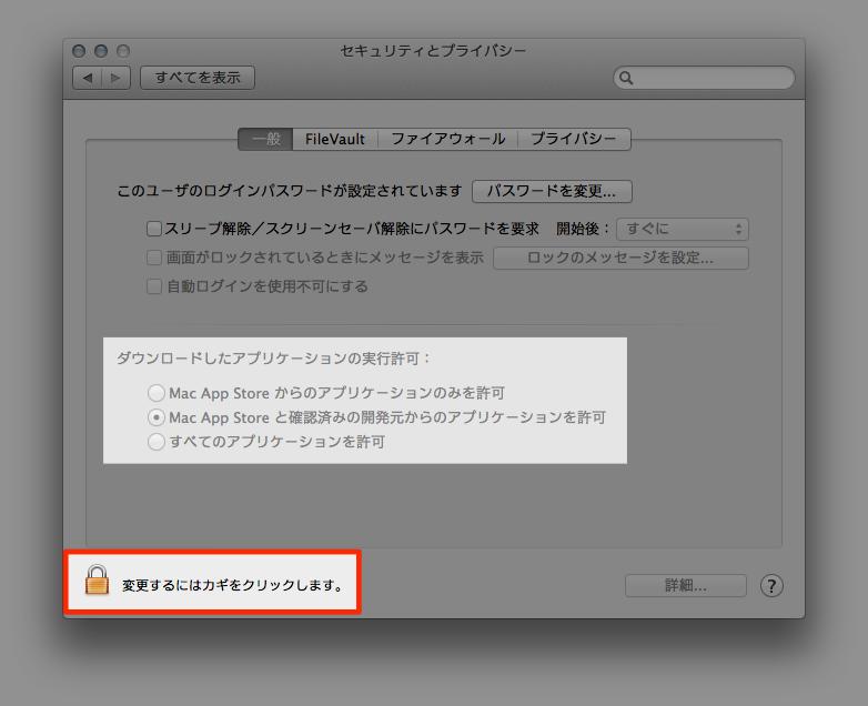 開発元が未確認のMacアプリを ... - tatomac.net