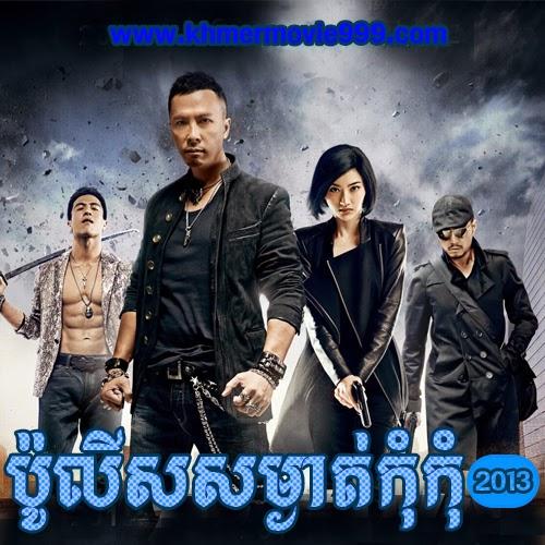 Police SomNgat Donnie Yen Khmer Dubbed 2013