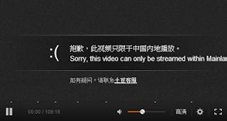 Chrome 外掛:解決土豆網不能看、優酷視頻不能看、新浪視頻不能看、騰訊視頻不能看的外掛程式