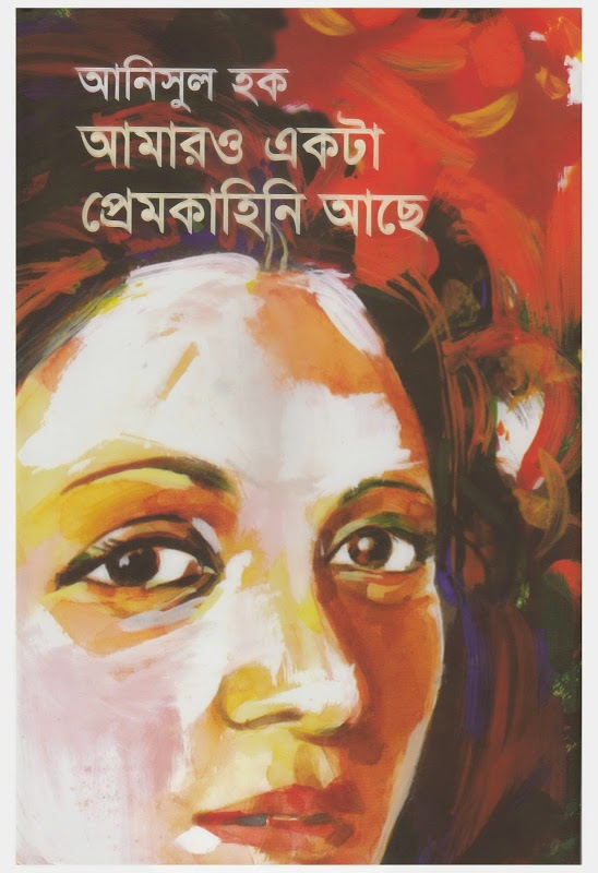 Amaro Ekta Premkahini Achhe by writter Anisul Haque (Boi Mela 2014)