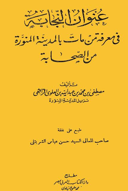 عنوان النجابة في معرفة من مات بالمدينة من الصحاب - مصطفى العلوي الرافعي pdf