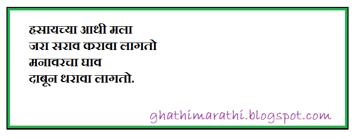 marathi kavita punha me maza14