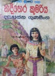 nadithera kumariya