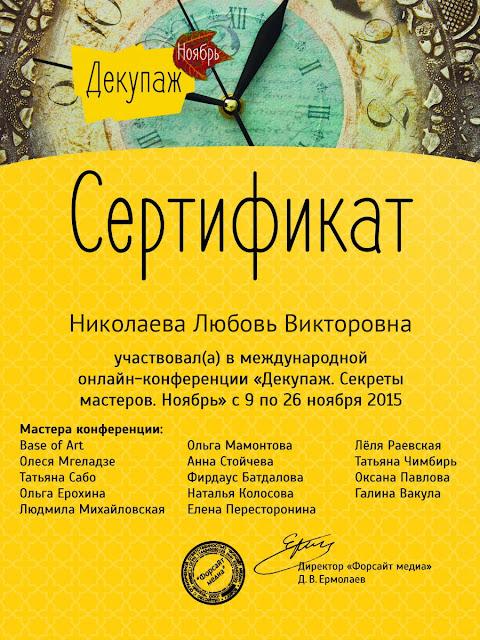 Сертификат на декупаже