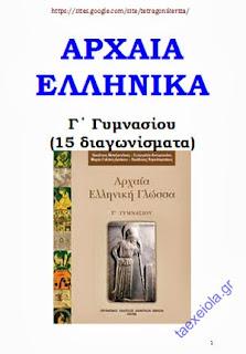 18 Διαγωνίσματα Αρχαία Ελληνικά Γ' Γυμνασίου