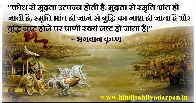 anger quotes in hindi,top anger quotes in hindi