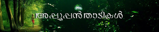 appooppanthaadikal