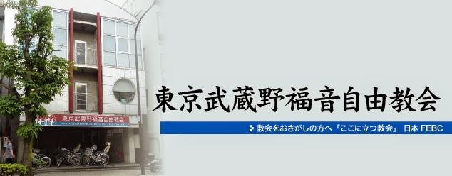 東京武蔵野福音自由教会