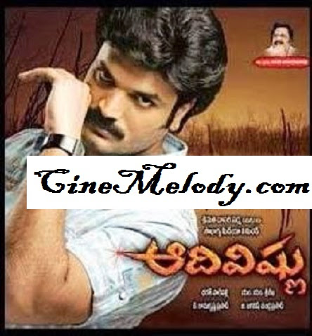 Adivishnu Telugu Mp3 Songs Free  Download  2008