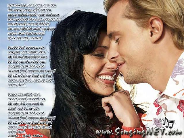 Kandulu Hollala Lyrics, Kandulu Hollala Mp3, Artist - Nalinda Ranasinghe