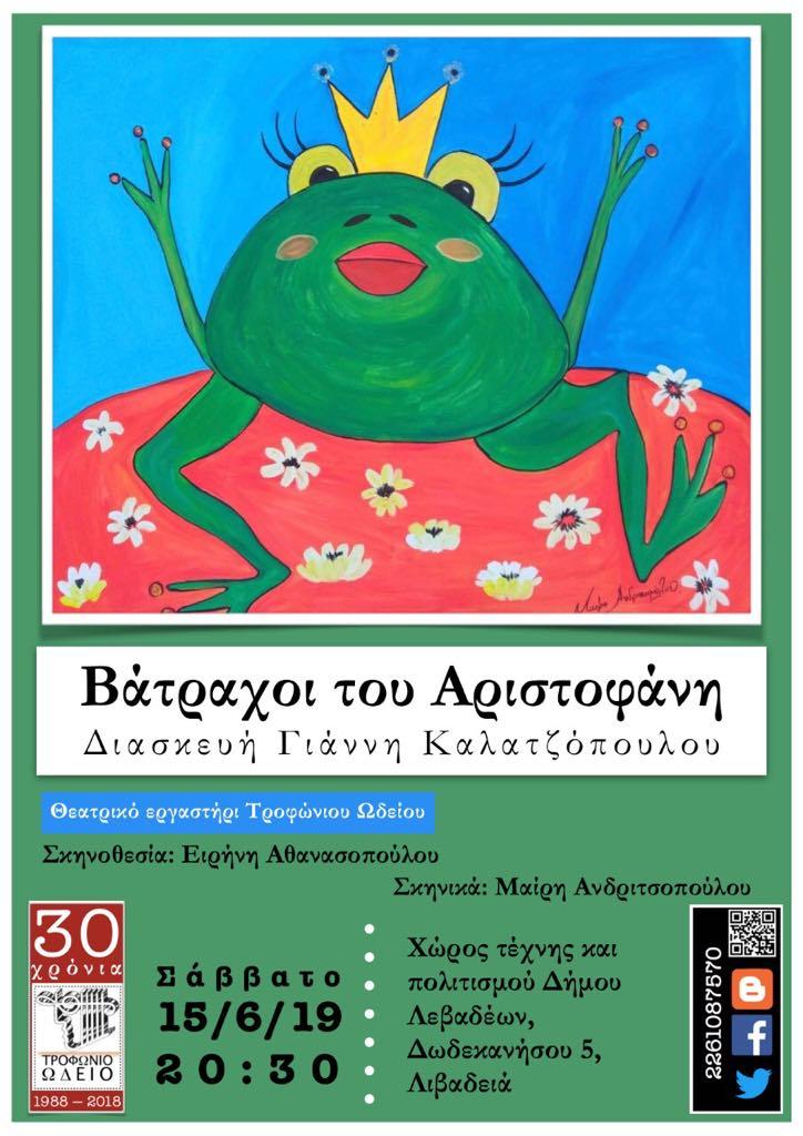 """""""Βάτραχοι"""" του Αριστοφάνη από το Παιδικό θεατρικό εργαστήρι του Τροφώνιου Ωδείου"""