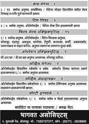 BHAGWAT ASSOCIATES SOLAPUR/ OSMANABAD Job Vacancy 2013