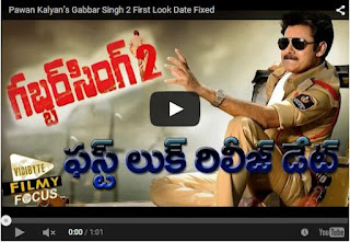 Pawan Kalyan's Gabbar Singh 2 First Look Date Fixed | Latest Tollywood News | HD Videos