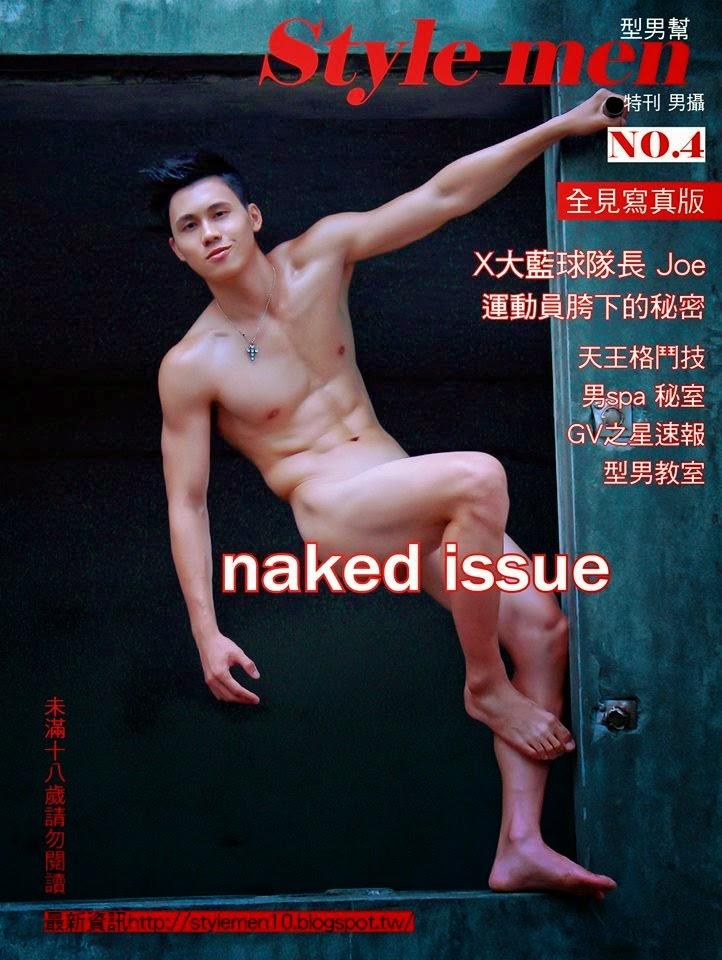 Style men型男幫 男攝 NO.4