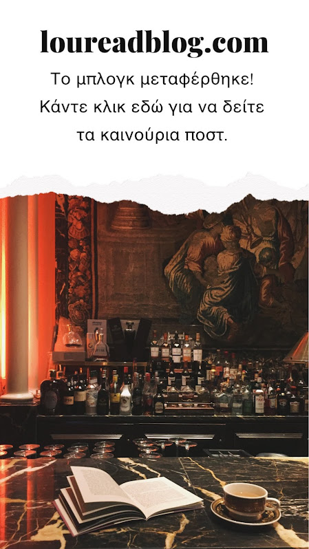 Το blog μεταφέρθηκε σε νέα διεύθυνση: loureadblog.com
