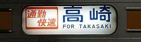 高崎線211系の側面行先 通勤快速高崎