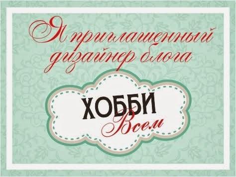 """ПД в блоге """"Хобби ВСЕМ"""""""