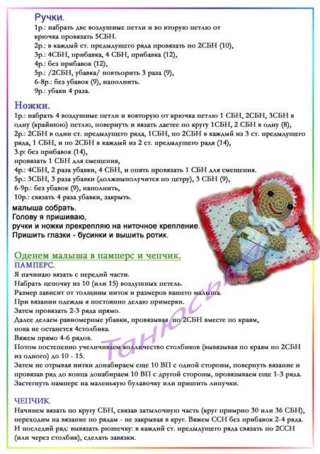 Куклы амигуруми крючком схемы и описание пупсы марины захаровой