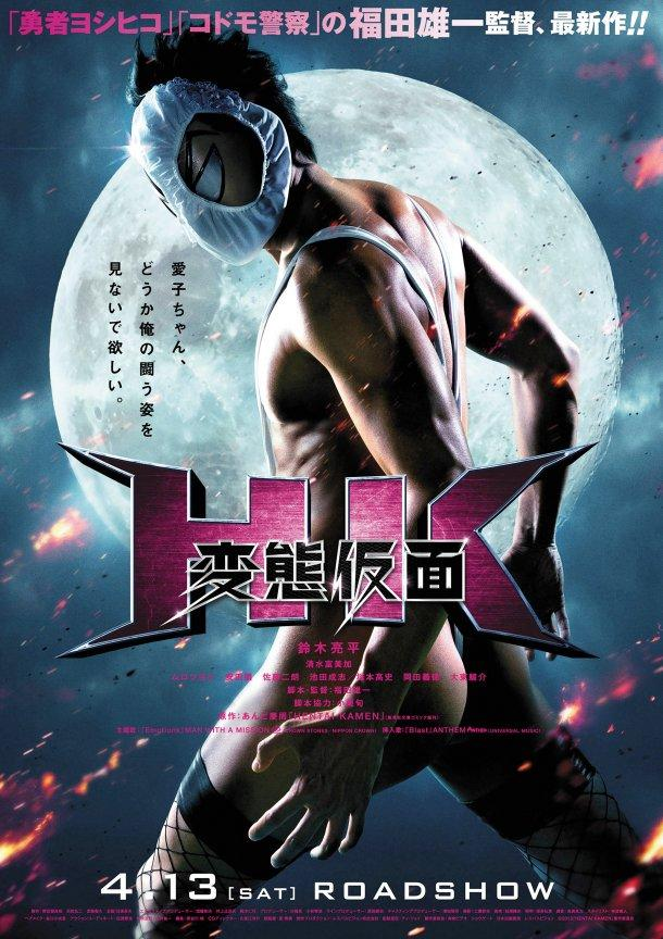 Hentai Kamen (HK/Forbidden Super Hero) (2013)