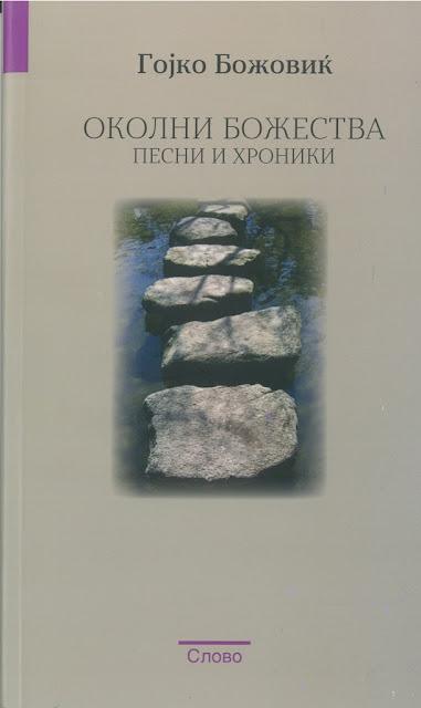 Knjiga pesama Gojka Božovića na makedonskom jeziku