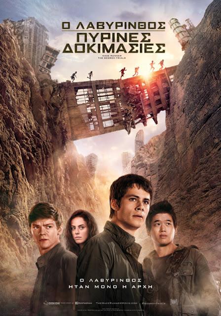 Maze Runner: The Scorch Trials - Ο λαβύρινθος: Πύρινες δοκιμασίες (2015) ταινιες online seires xrysoi greek subs