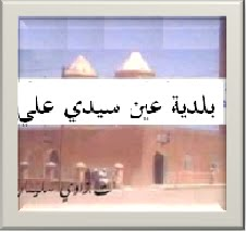 شهداء بلدية عين سيدي علي  إضغط على الصورة تشاهد كل أسماء الشهداء .