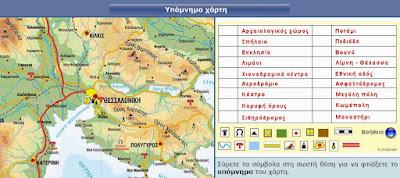 http://e-geografia.eduportal.gr/geo-e/ged03_ypomnhma/index.html