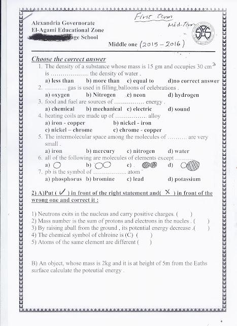 """تعليم الاسكندرية: نشر كل امتحانات الصف الاول الإعدادى """"عربى ولغات"""" نصف الترم الأول 2015 Scan0106"""