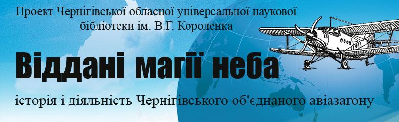 Чернігівський об'єднаний авіазагін