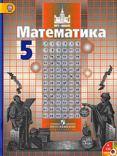 Математика 5 класс никольский 2012 учебник ответы