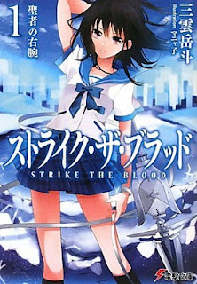 Strike the Blood Mikumo Gakuto