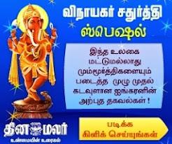 சதுர்த்தியில் விநாயகர் வழிபாடு!