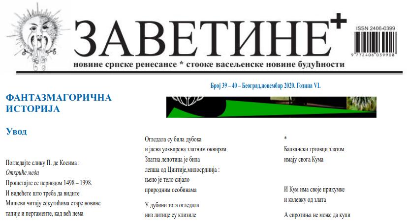 Нови двоброј књижевног листа ЗАВЕТИНЕ+,  бр. 39-40, новембар  2020.