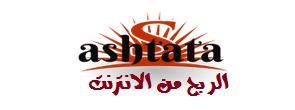 الربح من الانترنت العمل من المنزل Ashtata