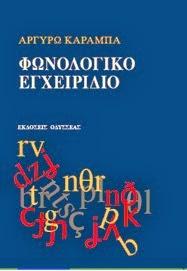 ΦΩΝΟΛΟΓΙΚΟ ΕΓΧΕΙΡΙΔΙΟ